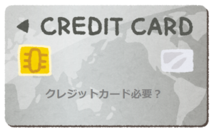 クレジットカードの必要性